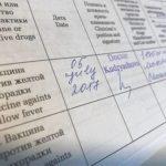 Личный опыт: как подготовиться к встрече с желтой лихорадкой и малярией