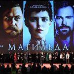 В Берлине пройдет премьера нашумевшего фильма «Матильда»