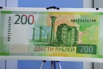 На Украине запретили операции с российскими банкнотами с изображением Крыма