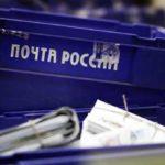 «Почта России» обнаружила и обезвредила две радиоактивные посылки в Москве