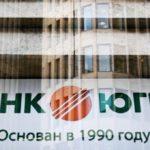Арбитраж отложил на 23 ноября дело о банкротстве банка «Югра»