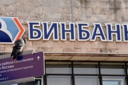 ЦБ утвердил план финансового оздоровления Бинбанка