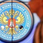 В ЦИК назвали число россиян, которые смогут проголосовать за рубежом