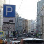 В Москве с 4 по 6 ноября парковки будут бесплатными