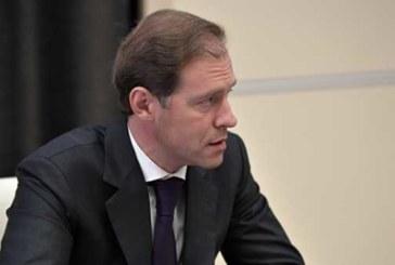 Мантуров может принять участие в заседании делового совета Россия-США