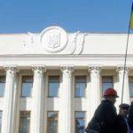 Верховная рада прерывает работу до 7 ноября
