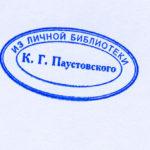 Музей Паустовского получит финансовую помощь от библиофилов