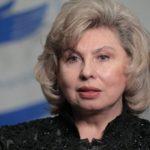 Москалькова заявила о нарушении прав крымчан на свободное перемещение