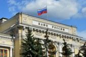 Банк России: внешние шоки могут повысить риски финансовой стабильности