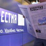 «Известия» стали самой цитируемой в СМИ газетой за октябрь