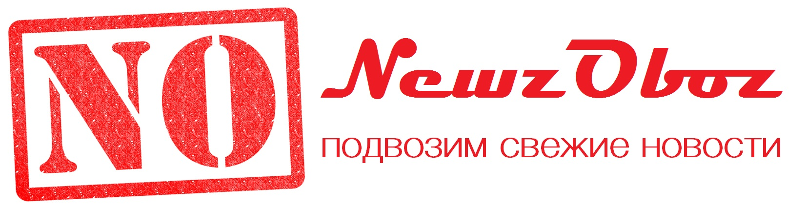 НьюзОбоз