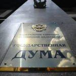 Госдума приняла закон о блокировке звонков «телефонных террористов»