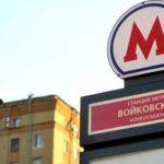 Три станции зеленой ветки московского метро закроют 16 и 17 декабря