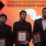 Лауреаты премии «Большая книга» рассказали о своих произведениях