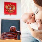 Грудное вскармливание в России будет регулироваться отдельным законом