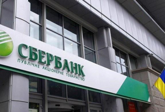 Белорусский Паритетбанк планирует купить «дочку» Сбербанка на Украине