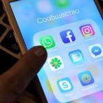 Эксперт оценил эффективность запрета на анонимность в мессенджерах в России