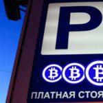 Новые идеи депутатов: припаркуйся в долг, в кредит или за криптовалюту