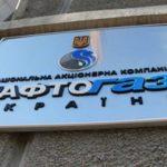 Нафтогаз заявил, что Газпром должен ему $2,56 млрд