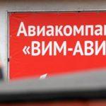 Арбитраж Татарстана начал процедуру банкротства «ВИМ-Авиа»