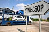Утилизационный сбор в России повысят в марте. Какие автомобили подорожают?