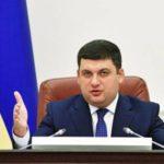 Гройсман поручил украинскому Минюсту быстрее взыскать штраф с «Газпрома»