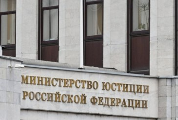 Минюст расширил список нежелательных иностранных организаций