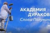 Слава Полунин: «театр жизни» — следующий шаг человечества