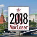 «МосСовет-2018»: Москва верна традициям Народного вече