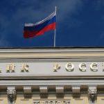 Центробанк в 2017 году получил убыток в размере 435,3 миллиарда рублей