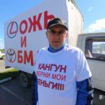 В Красноярске обманутый покупатель «Лексуса» взял отпуск, чтобы начать голодовку