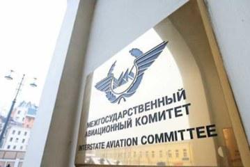 МАК сформировал комиссию по расследованию крушения самолета под Воронежем