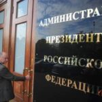 Объявлен новый состав администрации президента