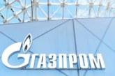 «Газпром» планирует снизить закупки газа у независимых производителей