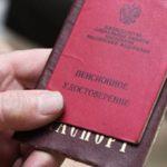 В России число пенсионеров выросло более чем на семь млн человек за 11 лет