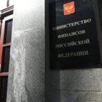 Бюджет России за январь-май исполнен с профицитом в 1,2% ВВП