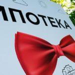 Обратившемуся к Путину жителю Иваново рассказали о низкой ставке по ипотеке