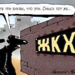 Коммунальная ловушка: цены на ЖКХ вырастут выше правительственных тарифов