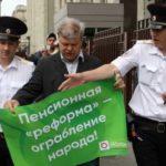 Власть просчиталась: Россию объединил не карнавал, а пенсионный грабеж