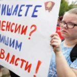 Пенсионная реформа Путина окончательно подорвала доверие к власти