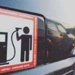 Цены на бензин готовы снизить до 30 рублей за литр