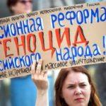 Пенсионная реформа открыла россиянам глаза на власть