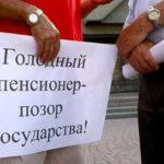 Обман пенсионной реформы: Как остановить старика с обрезом