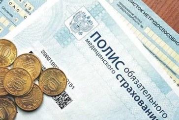ОМС-калькуляция: Федеральный фонд ОМС рассказал, на что потратит свой трехлетний бюджет