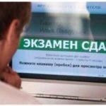 Водительские удостоверения, выданные в Подмосковье, решили аннулировать