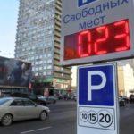 Время на оплату парковки в Москве решили не увеличивать