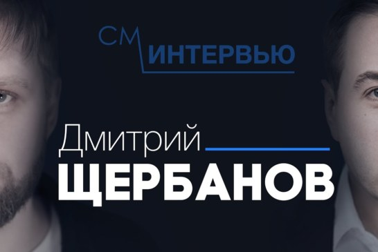 СМЫСЛЫ. Интервью с Дмитрием Щербановым
