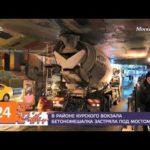 В столице застрявшая под мостом бетономешалка пропорола потолок тоннеля (видео)