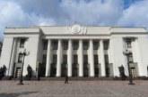 Неизвестный сообщил о минировании Верховной рады