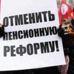 Эстафета позора: Год назад Кремль дал отмашку на пенсионную реформу, которая привела к пенсионной реформе 2.0